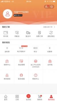 易佳购ios苹果版下载