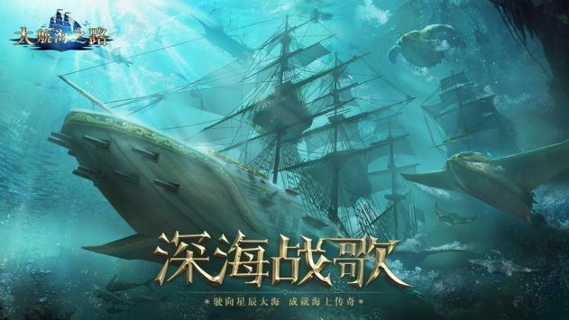 大航海之路最新安卓版下载
