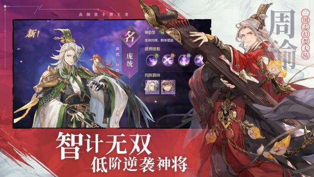 三国志幻想大陆公测版下载