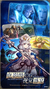 FFBE幻影战争手游最新版下载