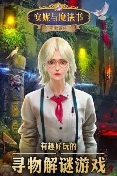 安妮与魔法书九游最新安卓版下载