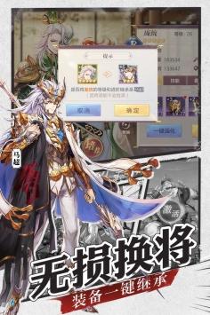 三国志幻想大陆最新安卓版