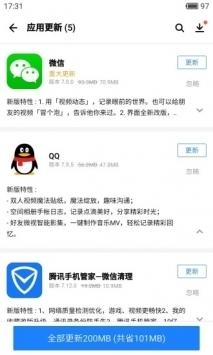 应用宝手机版安卓APP下载