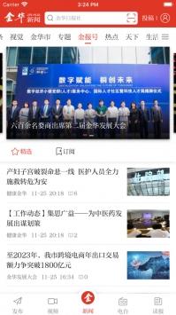 金华新闻官方版