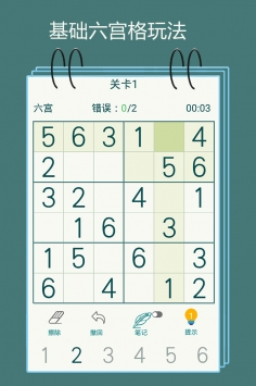 天梨数独手游最新版下载