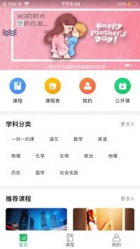 乙丁会课堂ios苹果版下载