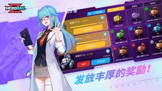 英雄球Z手游最新版