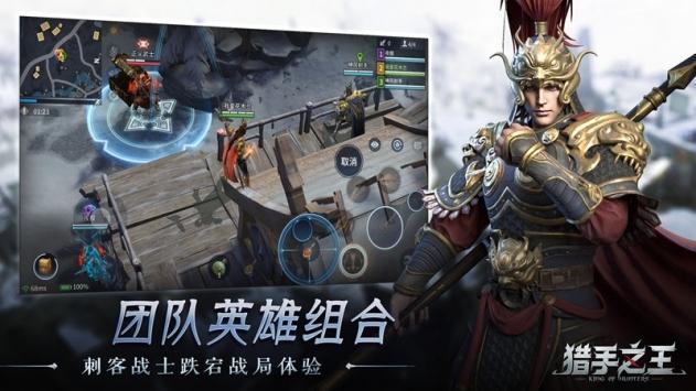 猎手之王app官方版下载