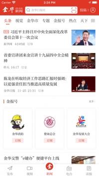 金华新闻官方版APP