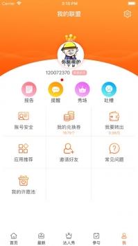 试客联盟ios最新手机版下载