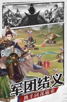 三国志幻想大陆体验服安卓版下载