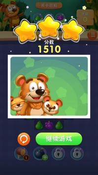 小熊连连消免费版