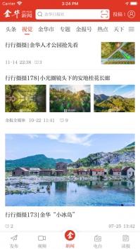 金华新闻手机版下载