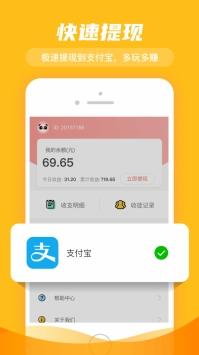 熊猫试玩手机APP下载