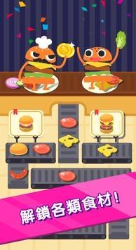 汉堡厨师ios版下载