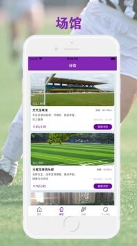 天创足球ios苹果版下载