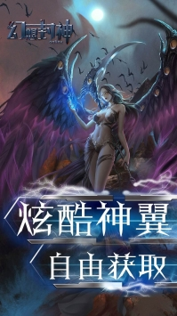 幻想封神online最新版下载