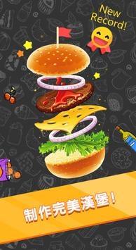 汉堡厨师ios苹果版下载