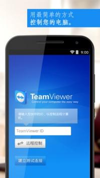 teamviewer手机版下载