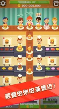 汉堡厨师手游下载