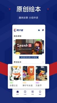 阿卡索英语app手机版下载