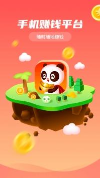 熊猫试玩手机版下载