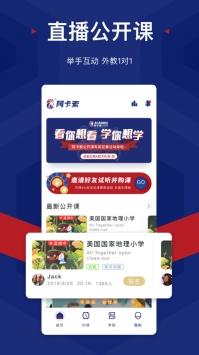 阿卡索英语app