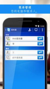 teamviewer手机版