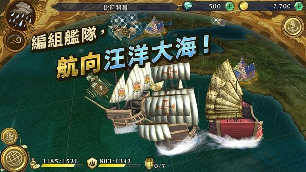 大航海时代VIios苹果版