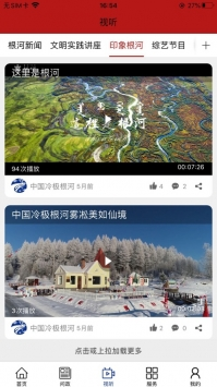 中国冷极根河APP手机版