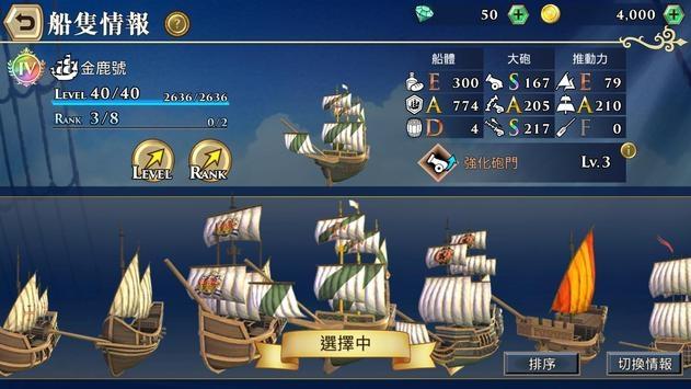 大航海时代VIios苹果版下载