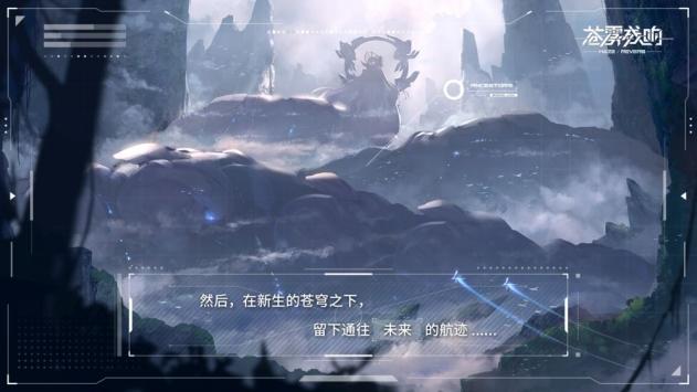 苍雾残响安卓版下载