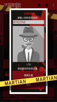 推理侦探社手游安卓版下载