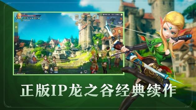 龙之谷2ios版手游最新版下载