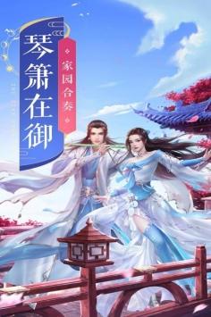 上古情歌安卓版下载