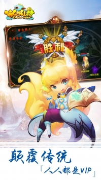 梦幻仙境BT版下载