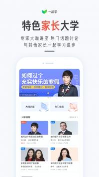 一起学app下载最新版