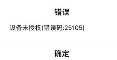 雪鹰领主QQ设备未授权解决办法