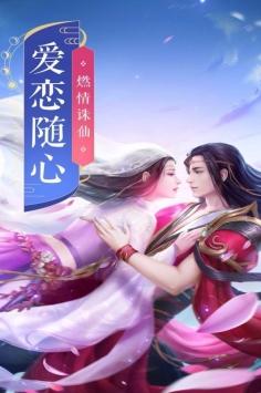 上古情歌手游安卓版下载