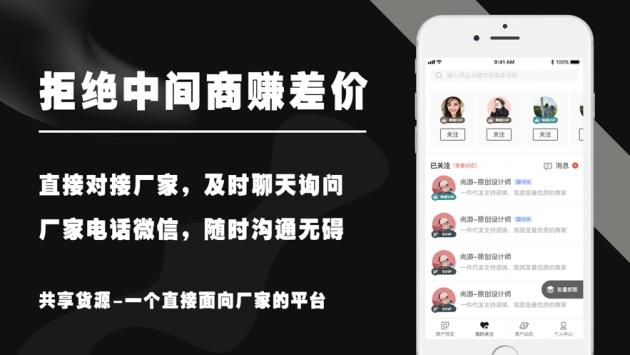 共享货源app