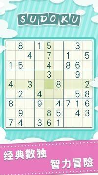 SudokuJoy安卓手游下载