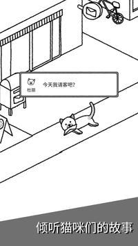 CatsAreCute安卓最新版手游