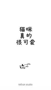 CatsAreCute安卓最新版手游下载