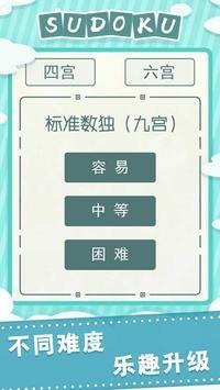 SudokuJoy最新版下载