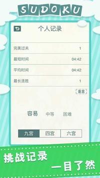SudokuJoy安卓下载