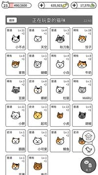 猫咪真的很可爱ios版下载