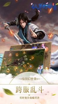 仙界幻世录剑灭逍遥安卓最新版手游下载