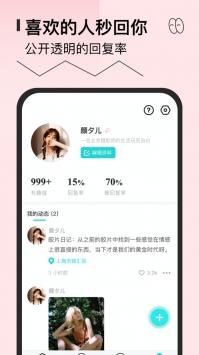 千语千寻安卓版APP下载