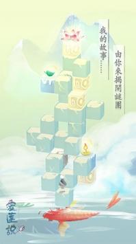 爱莲说游戏下载最新版