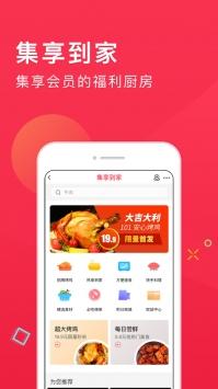 集享联盟app最新版下载